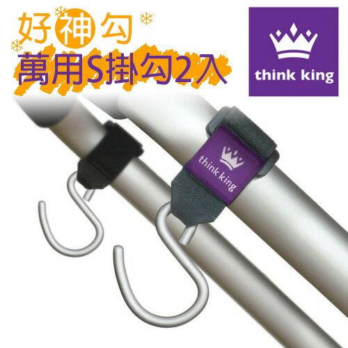 美國【Think King】萬用S掛勾(二入)