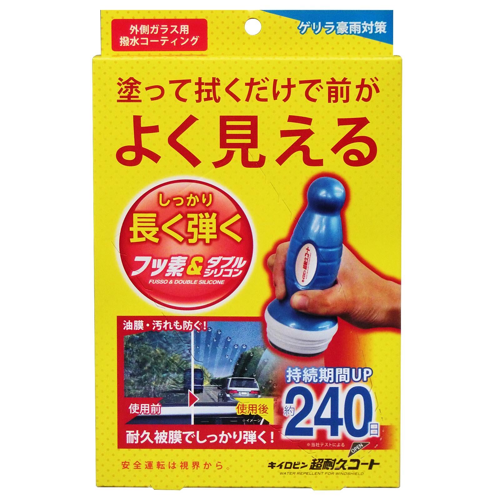 【禾宜精品】PROSTAFF 日本進口 超耐久 240天 車用玻璃 超撥水護膜劑 A-10 水滴不附著 視線清晰
