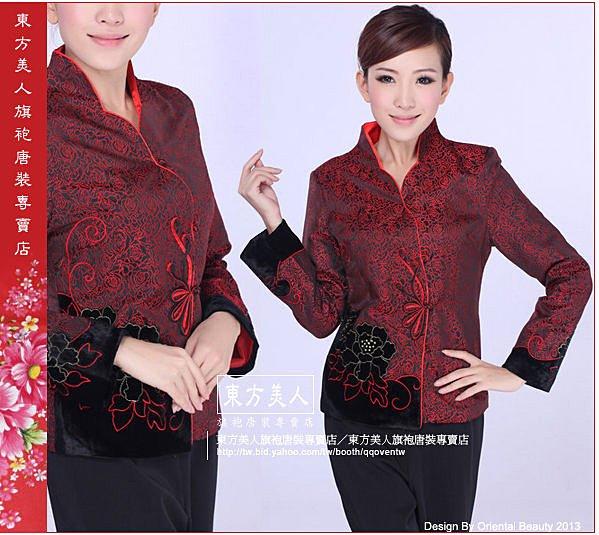 東方美人旗袍唐裝專賣店 中國風精緻織錦緞唐裝外套。絲絨牡丹