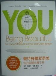 【書寶二手書T1/美容_QBT】善待身體就是美-你的美麗指導手冊_麥可‧羅意升