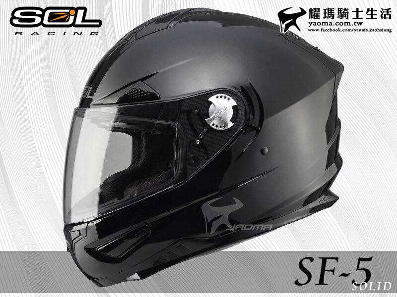 SOL安全帽|SF-5 SF5 素色 黑 內鏡 ECE 浮動鏡座『加贈贈品』 全罩帽 耀瑪騎士機車部品
