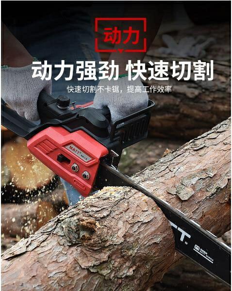 夯貨折扣! 電鋸馬特電鋸伐木鋸家用小型手持木工多 電鏈鋸手電鏈條汽油鋸電據LX