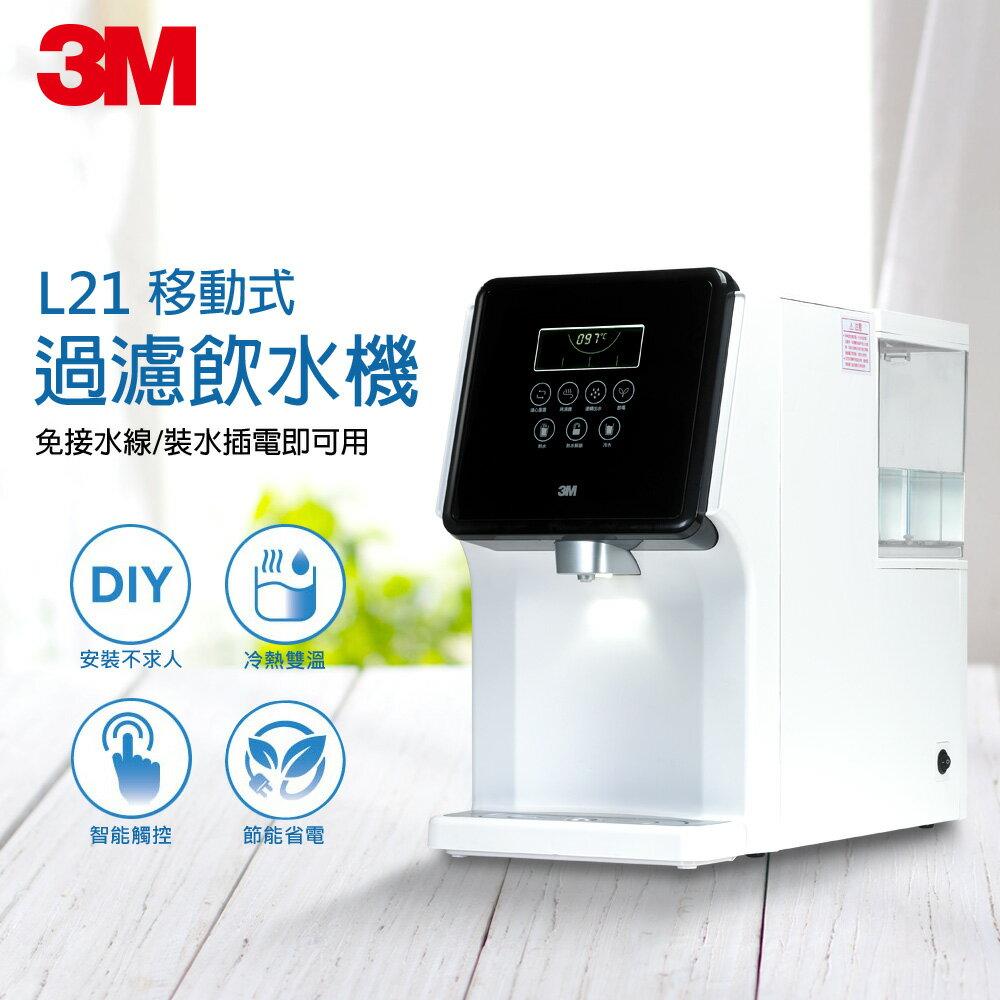 3M 移動式過濾飲水機-L21 |一般家庭與小型辦公室適用|智慧觸控面板|2019 新品上市