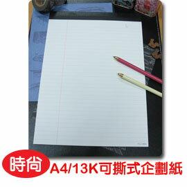 珠友 LA-30013-1 A4/13K可撕式企劃紙(橫線)/40張-時尚