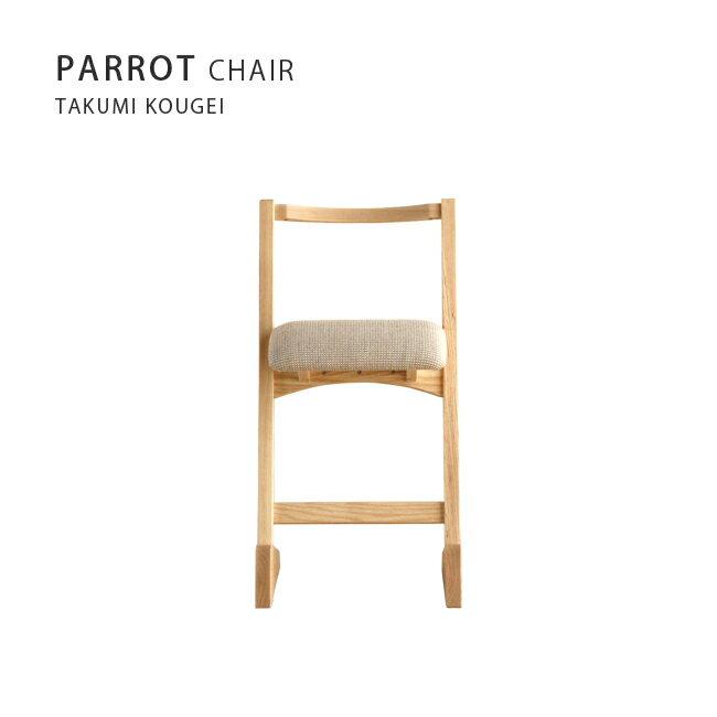【MUKU工房】北海道 旭川 家具 匠工藝 無垢 PARROT CHAIR 鸚鵡椅 (原木  /  實木) 0