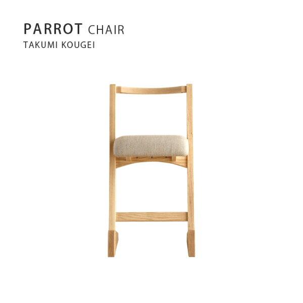 【MUKU工房】北海道旭川家具匠工藝無垢PARROTCHAIR鸚鵡椅(原木實木)