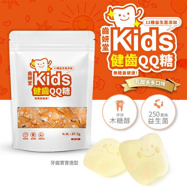 【無糖QQ糖3入組】齒妍堂 健齒QQ糖 草莓 / 乳酸多多 / 葡萄口味 無糖零熱量 2
