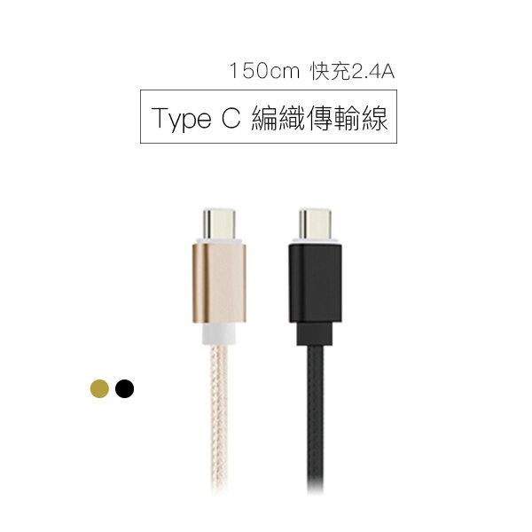 【PCBOX】USB Type C to USB 2.0 傳輸充電彩線 1.5米  Sony Xperia XZ,X Compact,Samsung Galaxy Note 7,Zenfone 3 Ultra Deluxe,LG V20,HTC 10 等QC快充手機