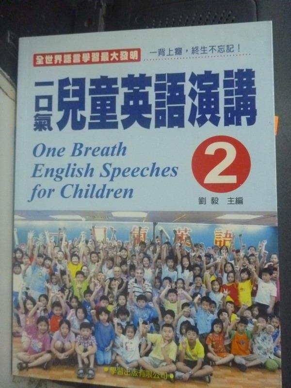 ~書寶 書T3/語言學習_XCW~一口氣兒童英語演講^(2^)_劉毅_附光碟