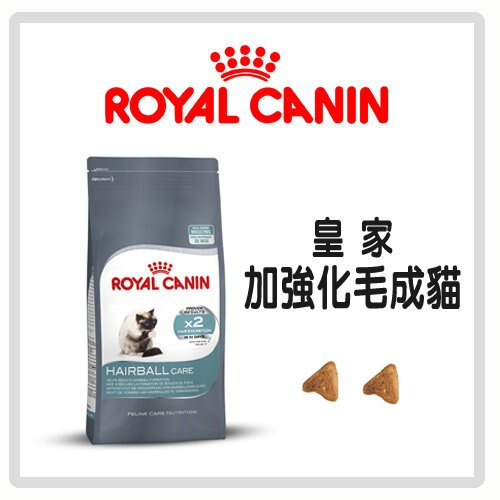 ~力奇~Royal Canin 法國皇家 加強化毛成貓 IH34 10KG~1880元^(