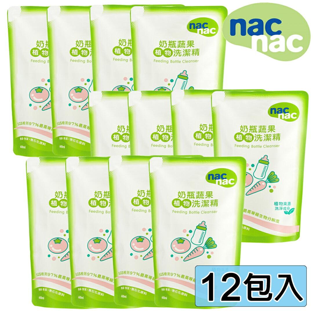 nac nac 奶瓶蔬果洗潔精補充包 600ml / 包 (1箱12包入)(箱購) 0