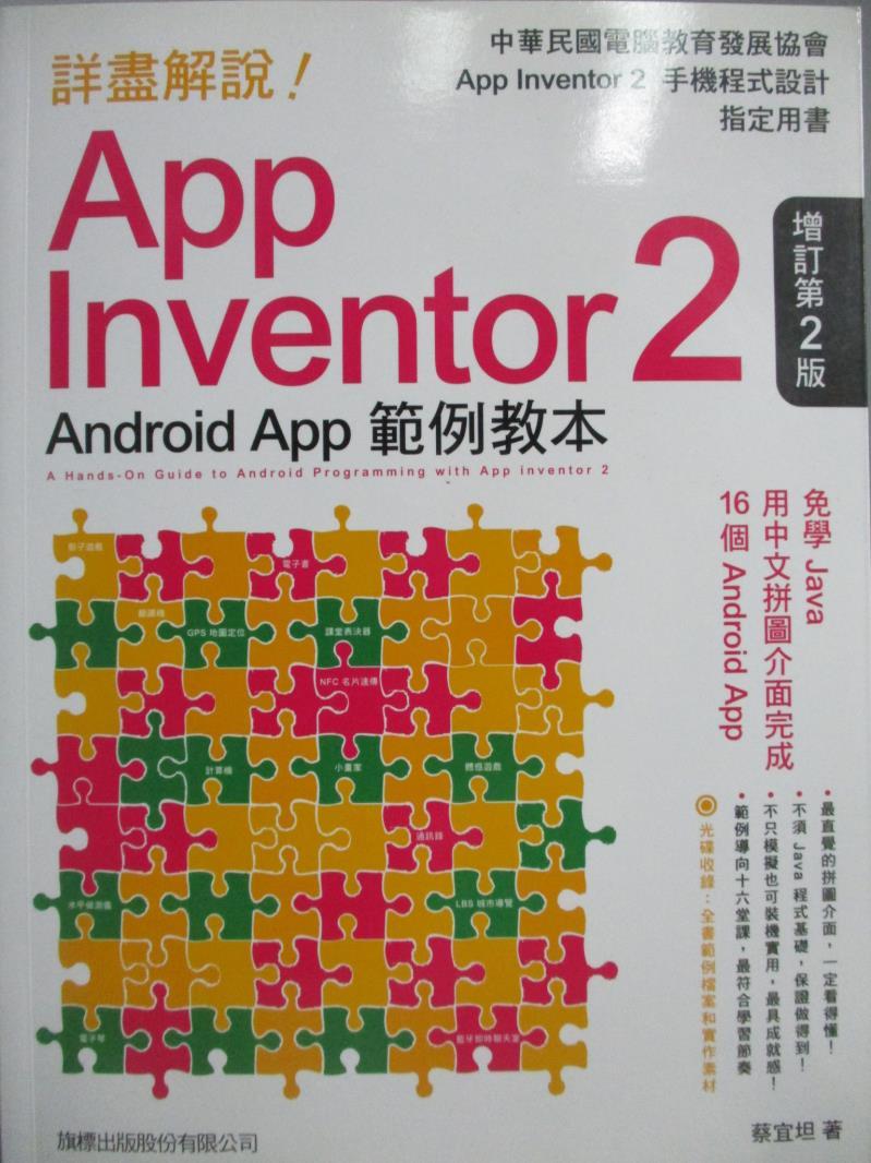 ~書寶 書T1/電腦_XGH~詳盡解說!App Inventor 2 Android Ap
