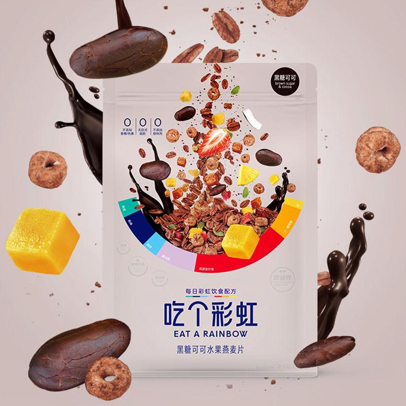 迪利熱巴代言 吃個彩虹 黑糖可可即食麥片400g 水果酸奶麥片 果粒麥片 早餐 代餐 五谷磨坊 麥片 吃各彩虹 零食