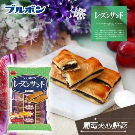 日本 BOURBON 北日本 葡萄夾心餅乾 86.4g 夾心餅 葡萄 餅乾 夾心蛋糕【N600117】
