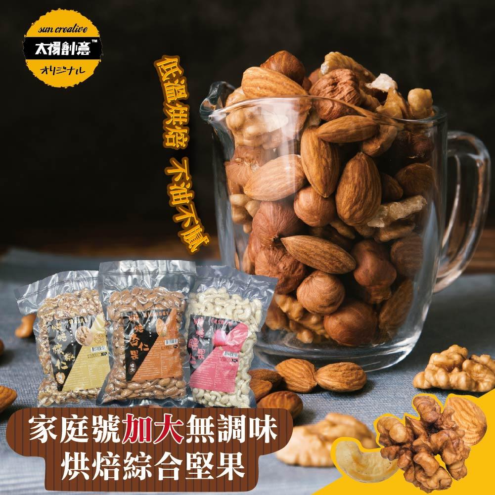太禓食品-加大無調味低溫烘焙堅果 (600g)任選1包