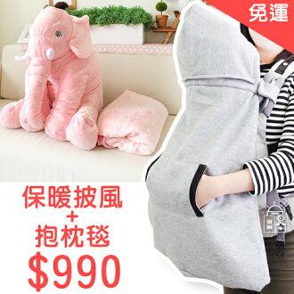 【限時免運】日光城。毛毯枕+披風=$990 防寒組合包,大象嬰兒抱枕安撫枕(有毛毯)+寶寶背帶保暖披風 聖誕交換禮物推薦
