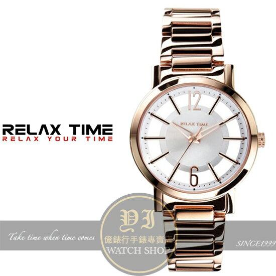 Relax Time關詩敏代言RT56極簡輕熟風格鏤空腕錶RT-56-8公司貨/MIT/原創設計