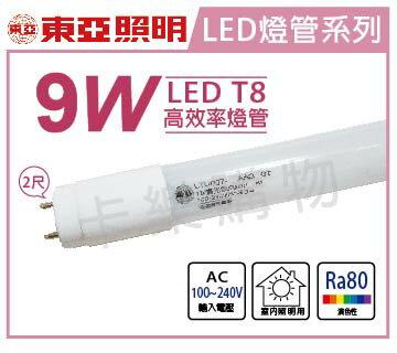 TOA東亞 LTU007-9AAW LED T8 9W 4000K 自然光 全電壓 2尺 日光燈管  TO520010