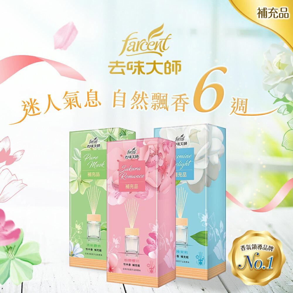 去味大師 竹木香補充品-淡雅茉莉 / 清新麝香 / 粉戀櫻花 2