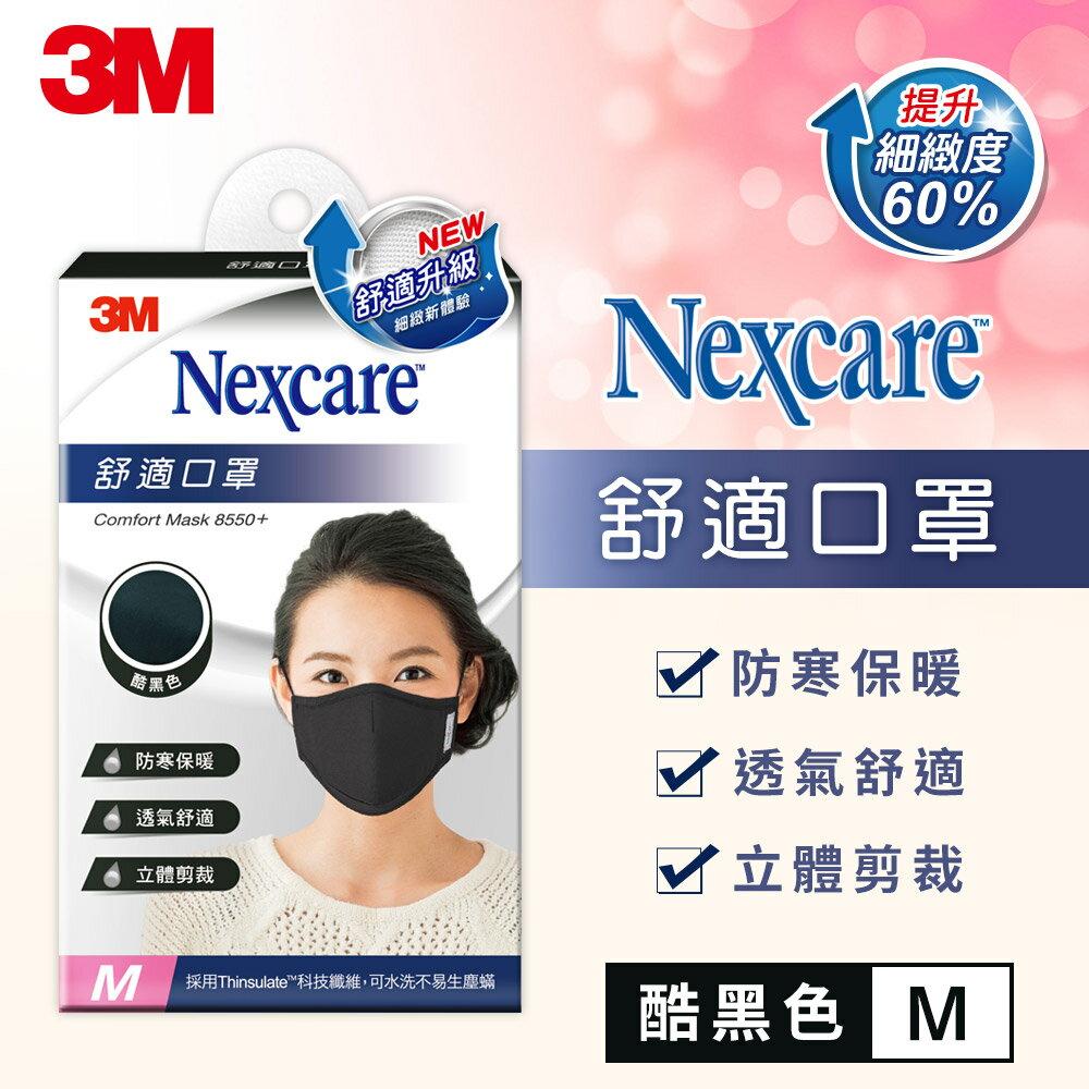 3M 8550+ Nexcare 舒適口罩升級款-酷黑色(M)7100186682★居家購物節 0