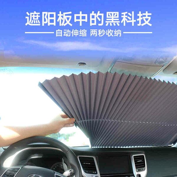 美琪(夏季必備)汽車遮陽板防曬遮陽簾隔熱擋傘遮光罩貼布可自動伸縮