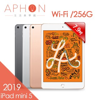 【Aphon生活美學館】Apple iPad mini 5 Wi-Fi 256GB 7.9吋 平板電腦(2019) -送抗刮保貼+背蓋+立架(贈品顏色款式隨機)