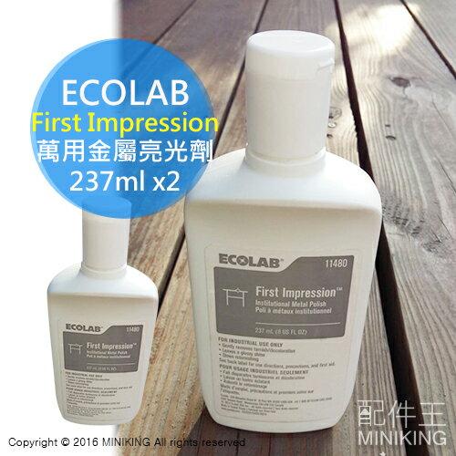 【配件王】公司貨兩瓶 美國製 ECOLAB 萬用金屬亮光劑 氧化還原劑 清潔 不銹鋼 電鍍 銀 鋁製品 污垢 鏽斑