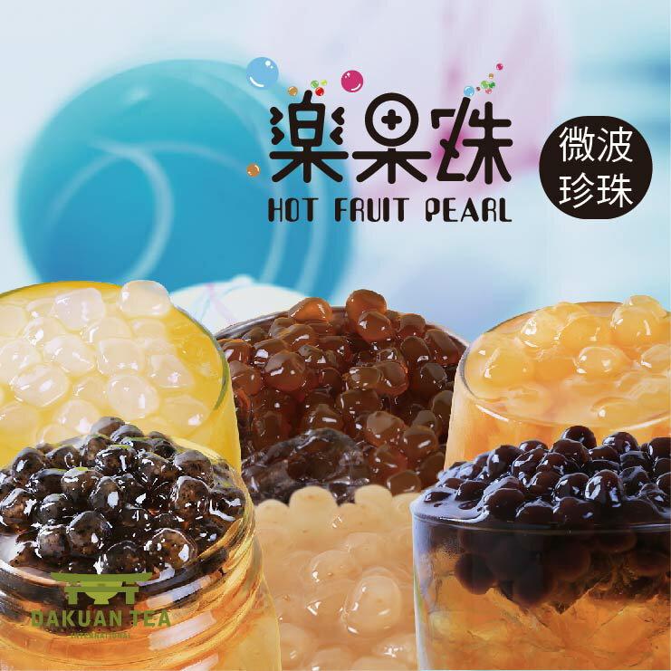 樂果珠 即食珍珠 天然珍珠 天然粉圓 甜點 (六種口味) 單售120克/包
