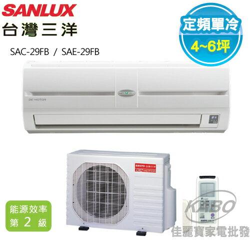 【佳麗寶】-含標準安裝(台灣三洋SANLUX)定頻分離式一對一冷氣(約適用4~6坪)SAE-29FB/SAC-29FB