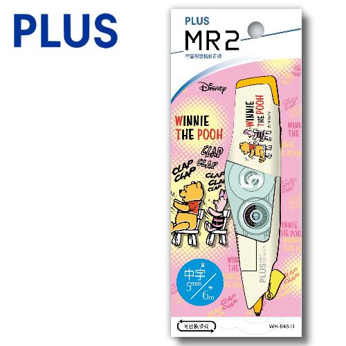 【迪士尼限定版】PLUS 普樂士 WH-645 MR2 智慧型滾輪修正帶 ( 5mm x 6M ) 【小熊維尼】 開工 開學用品