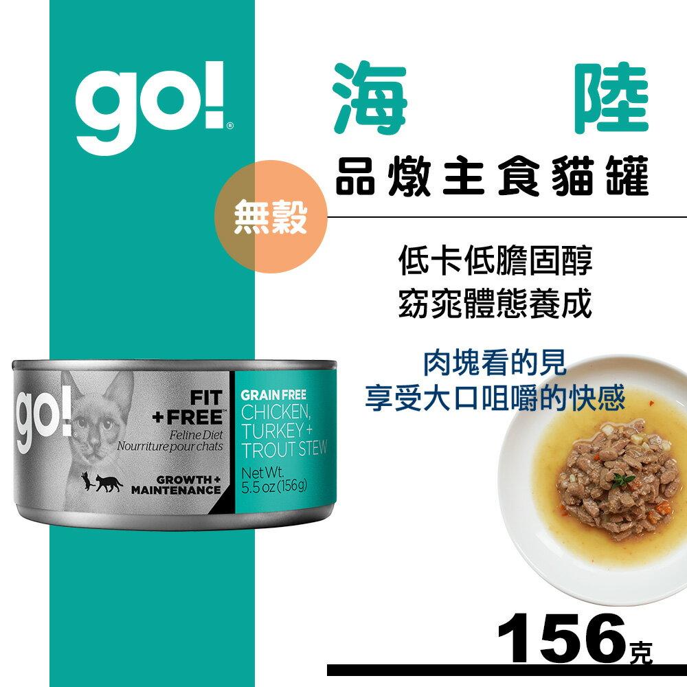 ~SofyDOG~Go! 天然主食貓罐 品燉系列~無穀海陸 156g