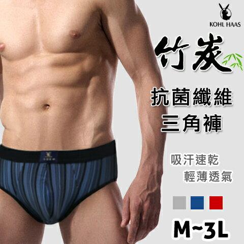 抗菌纖維平口褲直紋款貼身三角內褲台灣製KOHLHAAS