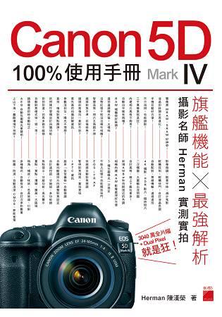 Canon 5D Mark IV 100% 使用手冊 0