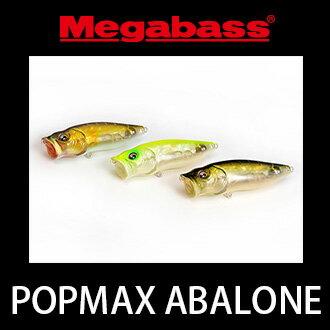 漁拓釣具 路亞 MEGABASS  POPMAX ABALONE   ( 水表 硬餌 波趴 )