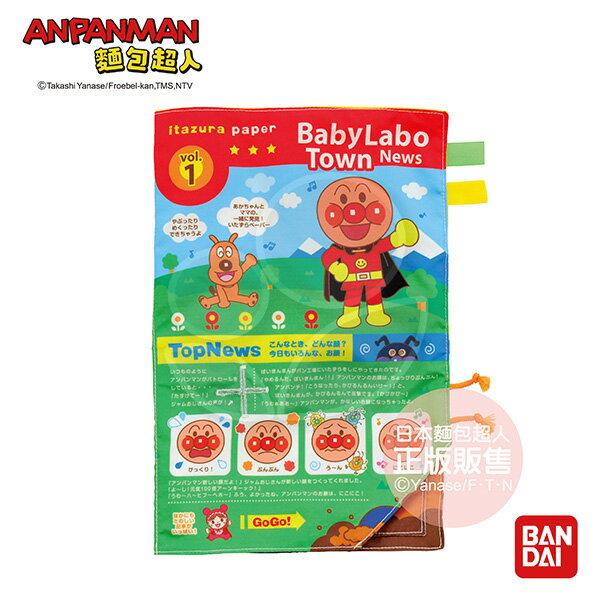 AN麵包超人-唦唦作響嬰兒遊戲紙【悅兒園婦幼生活館】