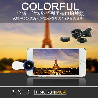 F-516 三合一手機鏡頭/ASUS ZenPad S Z580/ZenPad Z380/ZenPad C Z170/ZenPad 10 Z300/SONY Xperia M5/Z5/C5/Z3+/C..