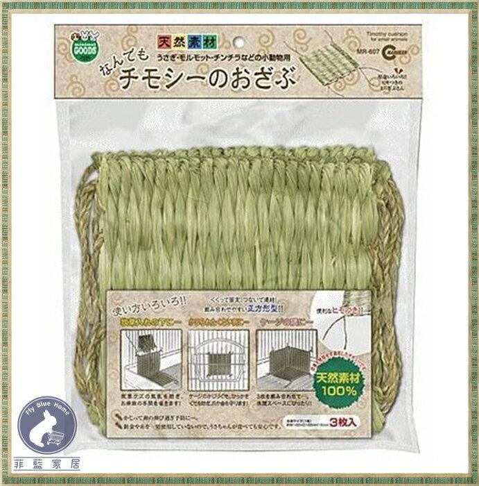 【菲藍家居】日本Marukan提摩西草迷你坐墊-3入(MR-607)[防止啃咬籠子門、圍欄) 牧草墊