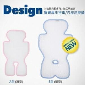 韓國【GIO】Ice Seat超透氣涼爽座墊(A褲型/B裙型)【限量降$990】