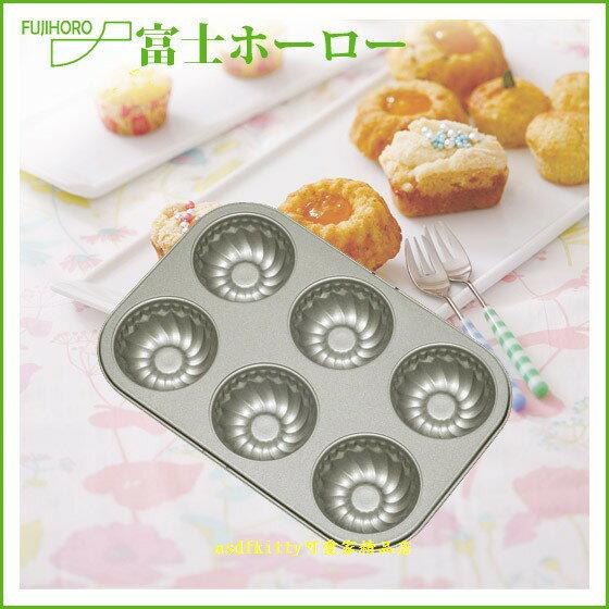 asdfkitty可愛家☆日本FUJIHORO不沾6連咕咕霍夫模型-57304-蛋糕.鬆餅.麵包-日本正版商品