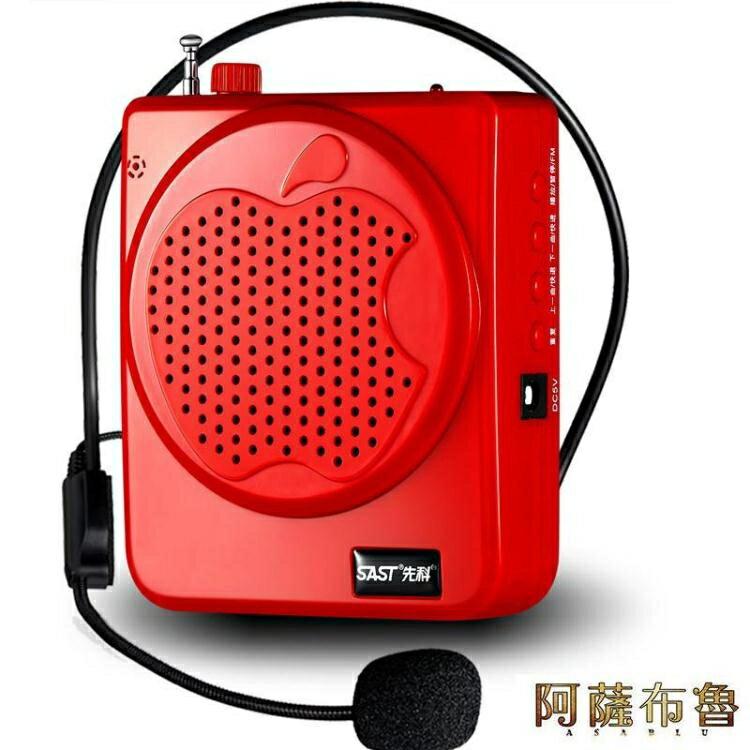 擴音器 先科擴音器教師專用無線戶外導游迷你小蜜蜂話筒耳麥腰掛便攜喇叭 【居家家】