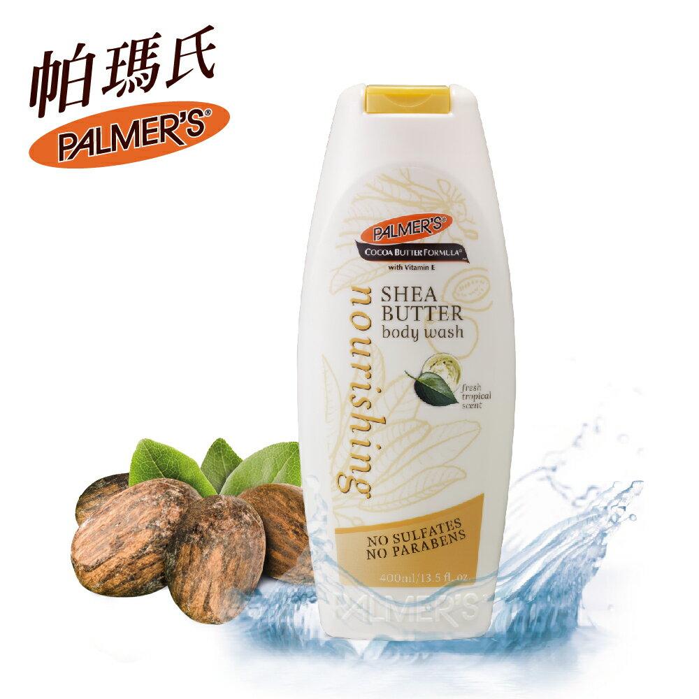 Palmers帕瑪氏 抗老滋養沐浴乳(乳木果) 400ml (沐浴保養一次完成 淨嫩修護 保濕水嫩)