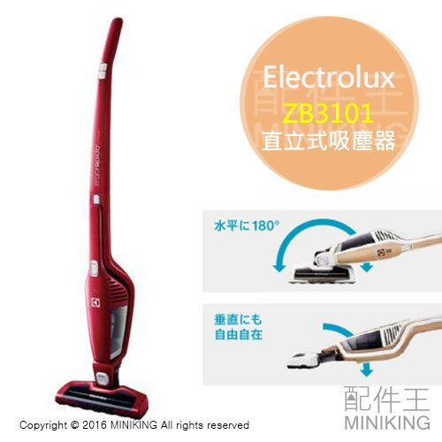 【配件王】日本代購 一年保 Electrolux 伊萊克斯 ZB3101 直立式吸塵器 2吸頭180度 勝 ZB3013