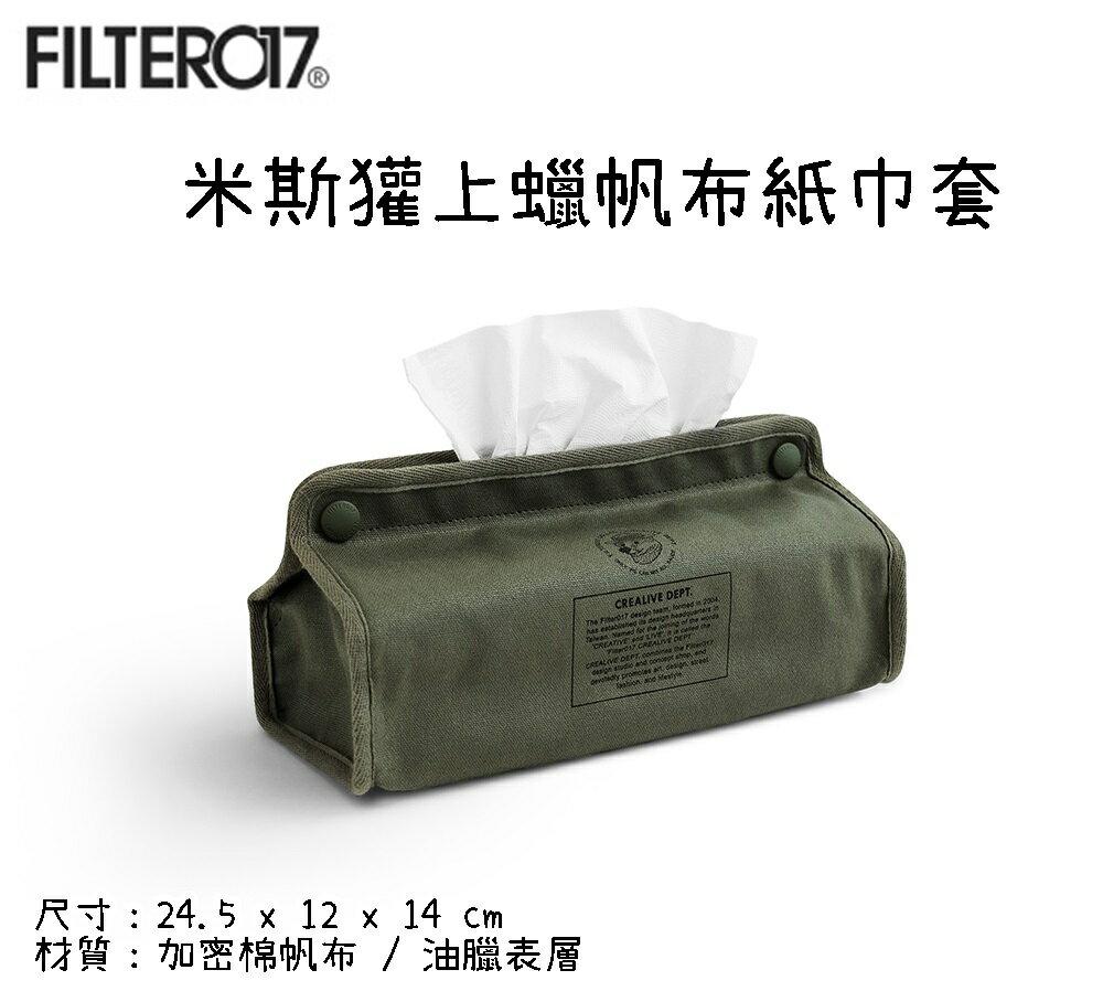 【野道家】Filter017 米斯獾上蠟帆布紙巾套 衛生紙套