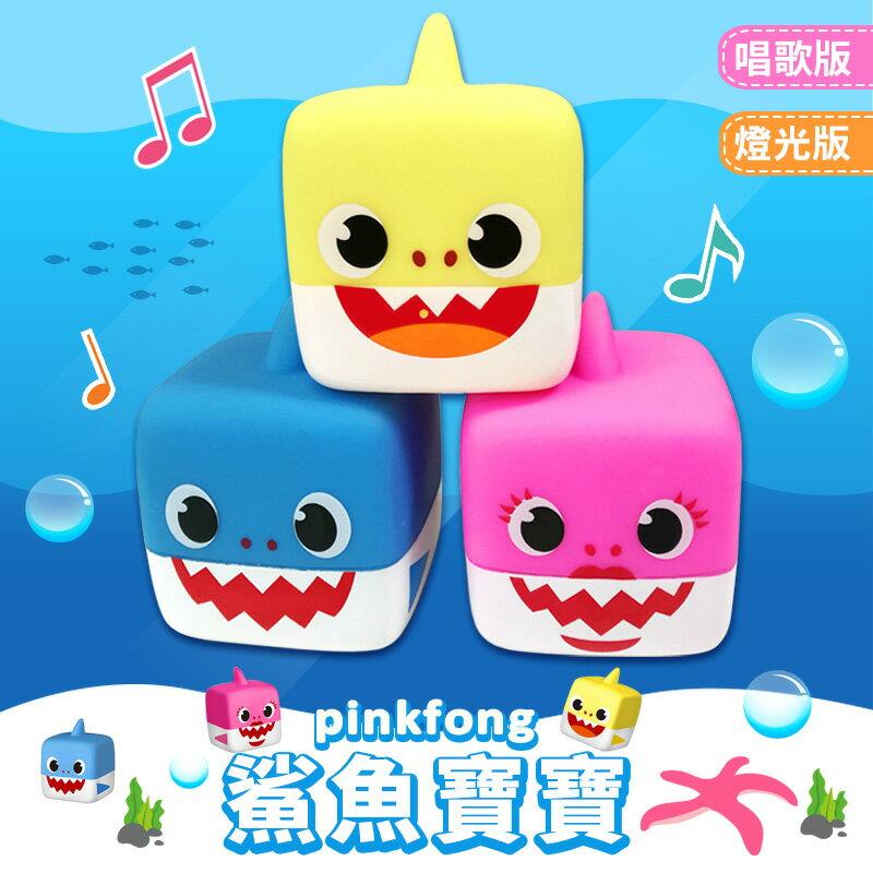 ~鯊魚寶寶 Baby Shark~鯊魚寶寶方塊玩具 卡通鯊魚 音樂公仔 紓壓玩具 洗澡玩具