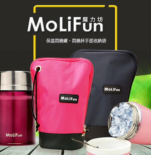 【NG福利品】MoLiFun魔力坊 保溫悶燒罐/悶燒杯手提收納袋-甜心桃(MR0051T)