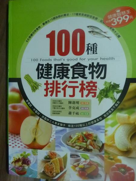 【書寶二手書T6/養生_QIT】100種健康食物排行榜_趙濰