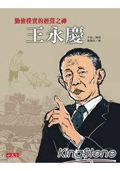 王永慶:勤儉樸實的經營之神