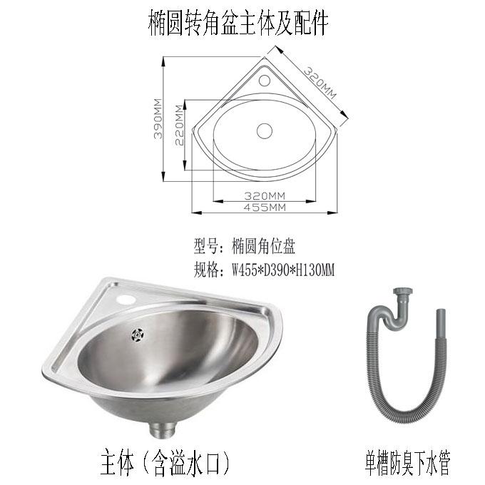 不鏽鋼掛壁洗手盆 柔美304不銹鋼三角盆橢圓三角小槽彈跳式小戶型洗臉盆台扇形水槽『XY15549』
