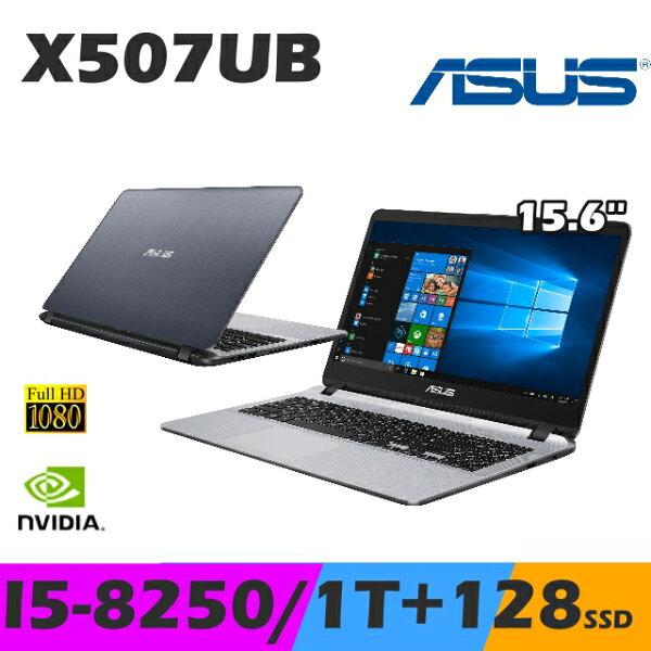 ASUSVivobookX507UB15.6吋i5-8250U4G1TB+128GMX1102G獨顯W10雙碟美型窄邊筆電(霧面灰)