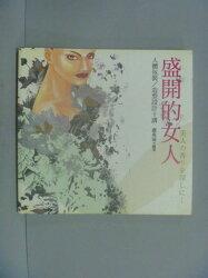 【書寶二手書T6/美容_IED】盛開的女人:人體包裝造型設計十講_盧兆琦